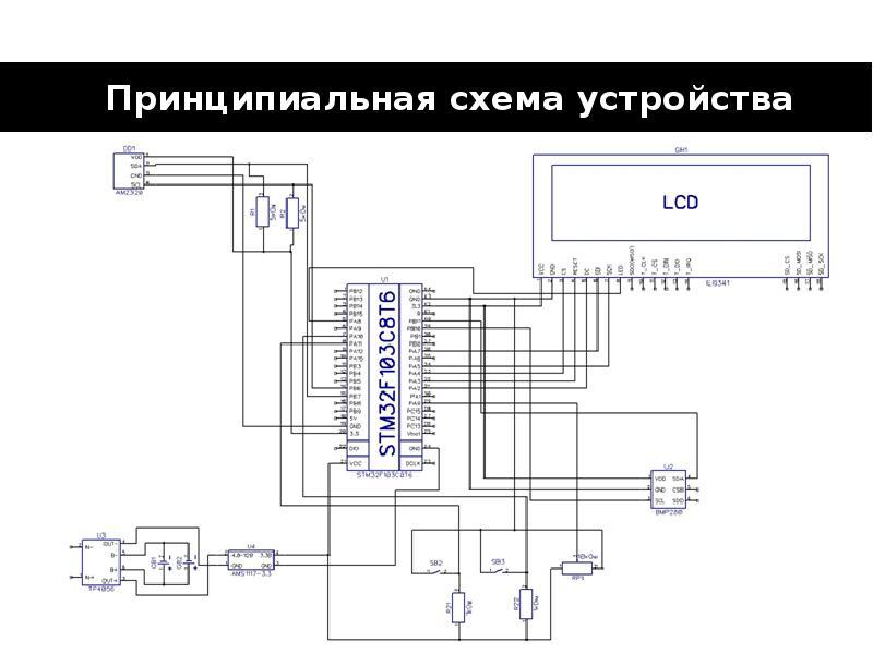 Принципиальная схема устройства
