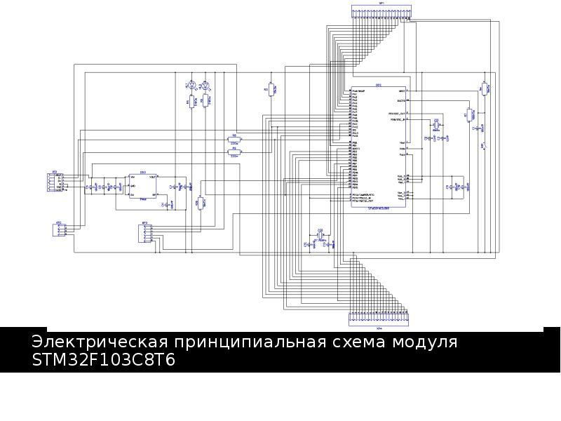 Электрическая принципиальная схема модуля STM32F103C8T6