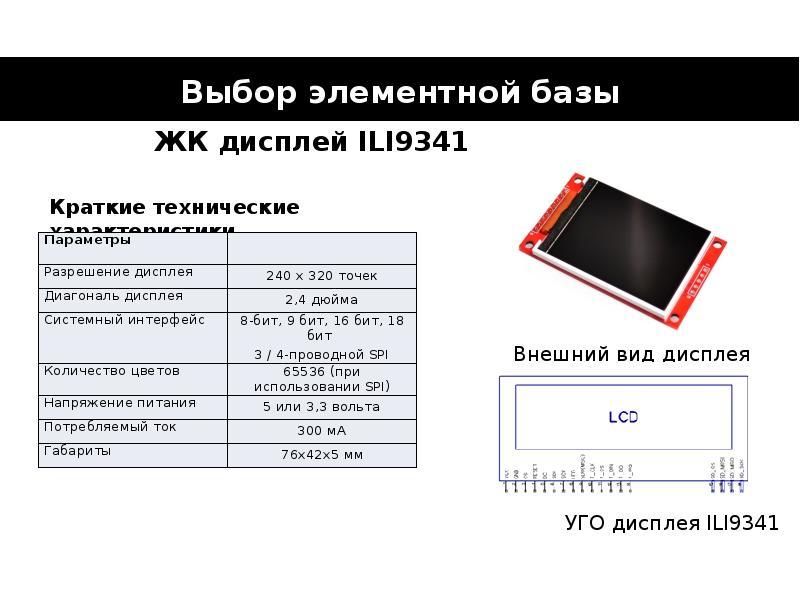 Выбор элементной базы ЖК дисплей ILI9341