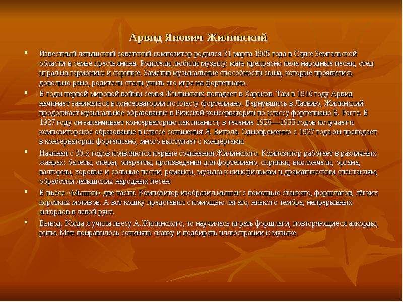 Арвид Янович Жилинский Известный латышский советский композитор родился 31 марта 1905 года в Сауке З