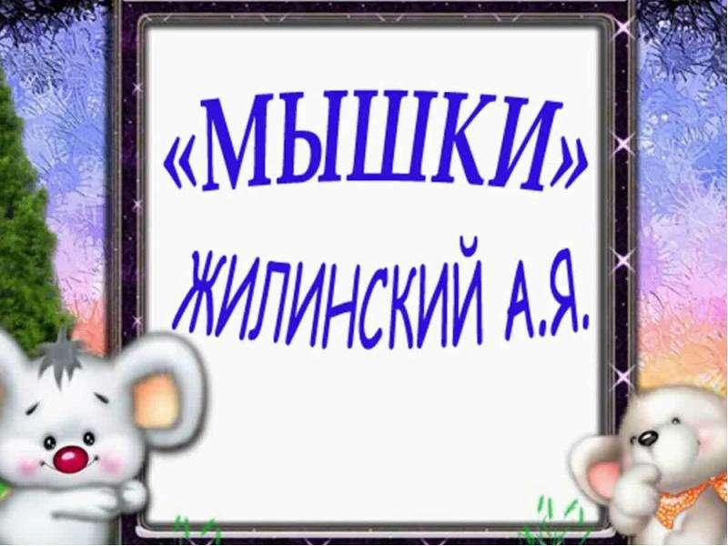 Арвид Янович Жилинский, пьеса «Мышки», слайд 6