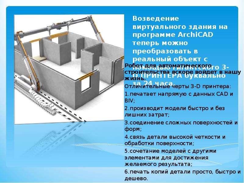 Возведение виртуального здания на программе ArchiCAD теперь можно преобразовать в реальный объект с