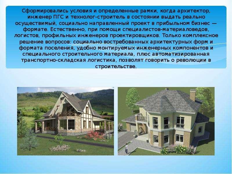 Сформировались условия и определенные рамки, когда архитектор, инженер ПГС и технолог-строитель в со