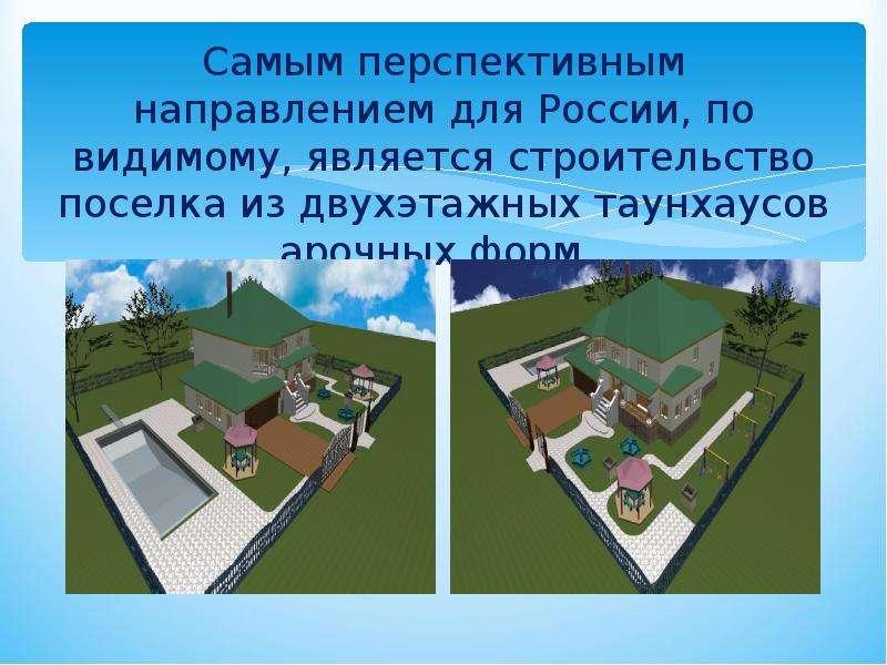 Самым перспективным направлением для России, по видимому, является строительство поселка из двухэтаж