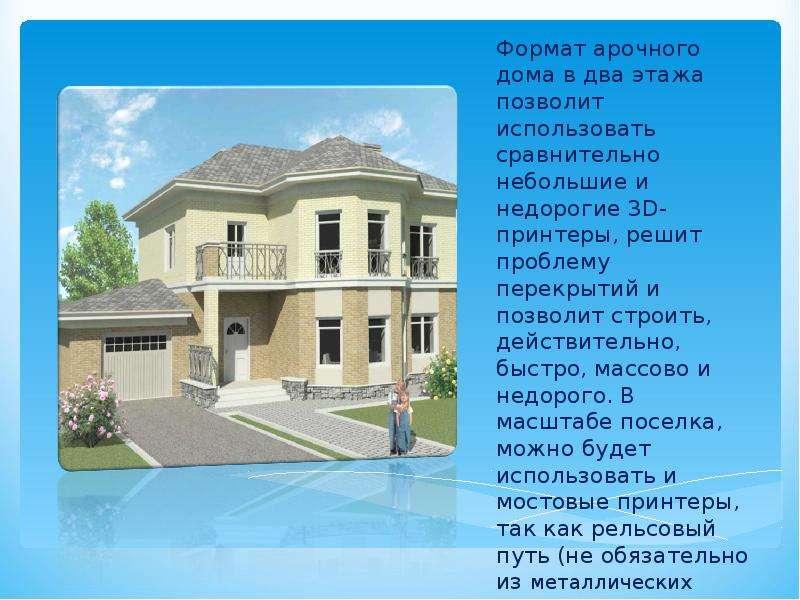 Формат арочного дома в два этажа позволит использовать сравнительно небольшие и недорогие 3D-принтер