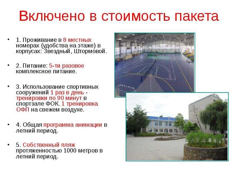Включено в стоимость пакета 1. Проживание в 8 местных номерах (удобства на этаже) в корпусах: Звездн