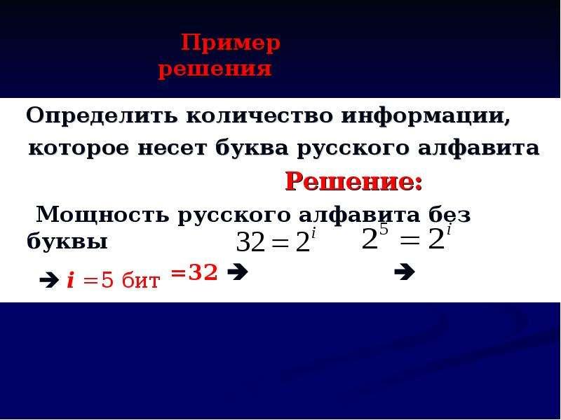 Определить количество информации, Определить количество информации, которое несет буква русского алф