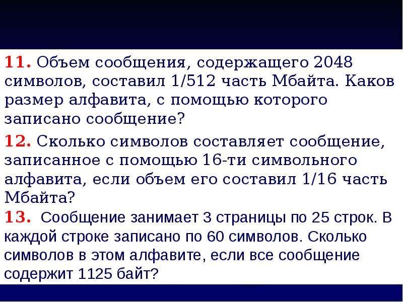 Определение количества информации. Решение задач, слайд 12