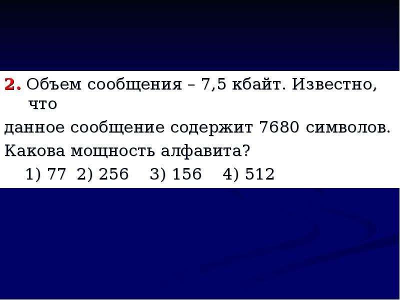 2. Объем сообщения – 7,5 кбайт. Известно, что 2. Объем сообщения – 7,5 кбайт. Известно, что данное с