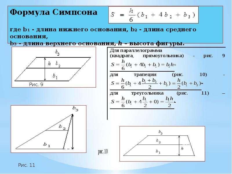 Формула Симпсона где b1 - длина нижнего основания, b2 - длина среднего основания, b3 - длина верхнег