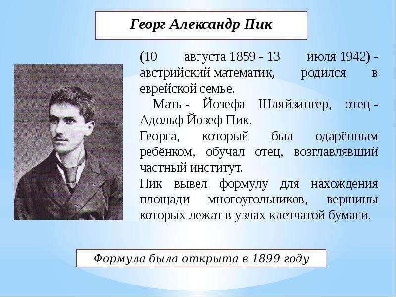 Георг Александр Пик