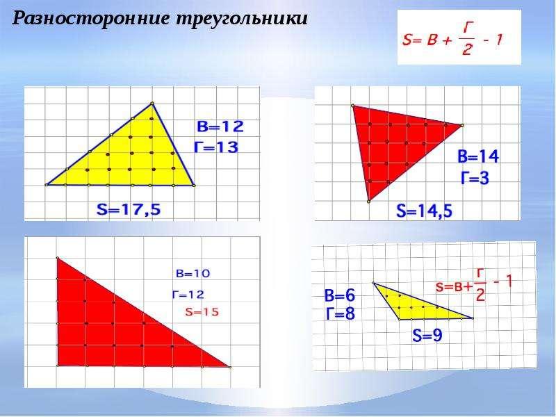 Разносторонние треугольники