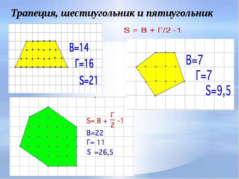 Трапеция, шестиугольник и пятиугольник