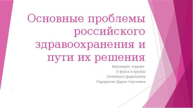 Презентация Решение проблем российского здравоохранения
