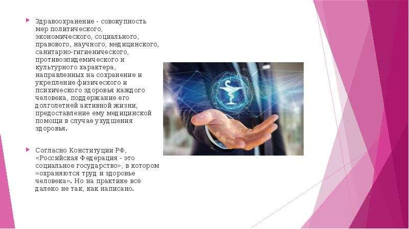 Здравоохранение - совокупность мер политического, экономического, социального, правового, научного,