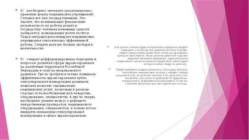 4) необходимо изменить организационно-правовую форму медицинских учреждений. Сегодня все они государ