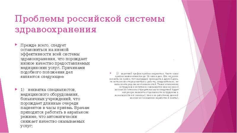 Проблемы российской системы здравоохранения Прежде всего, следует остановиться на низкой эффективнос