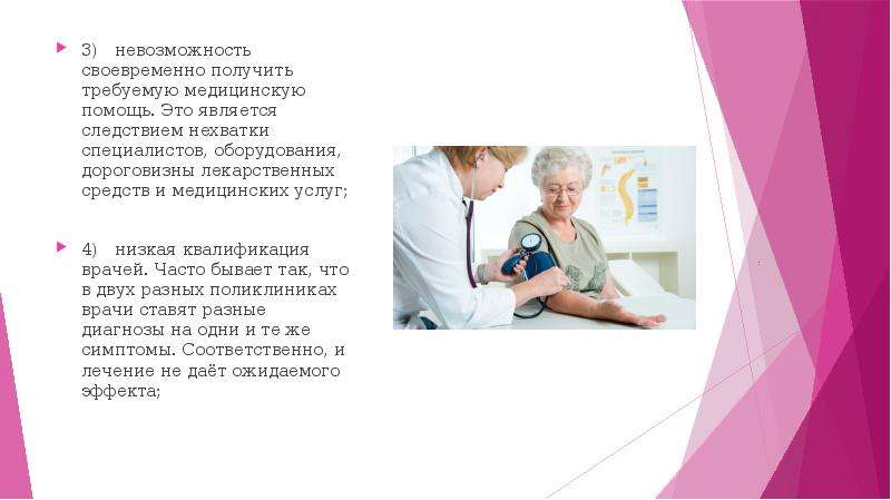 3) невозможность своевременно получить требуемую медицинскую помощь. Это является следствием нехватк