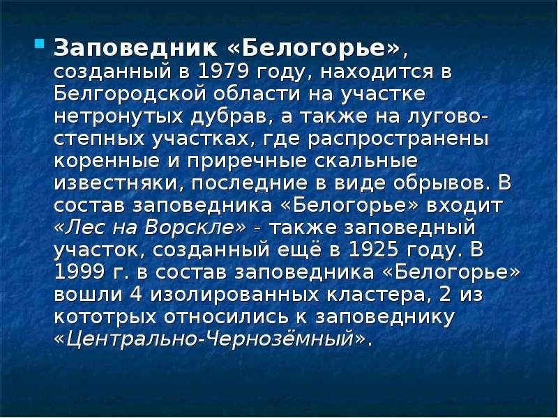 Заповедник «Белогорье», созданный в 1979 году, находится в Белгородской области на участке нетронуты