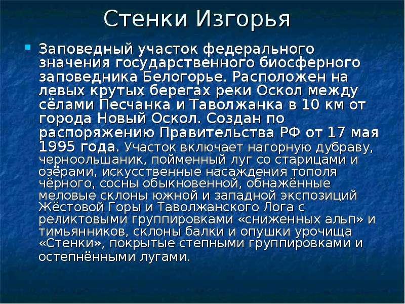 Стенки Изгорья Заповедный участок федерального значения государственного биосферного заповедника Бел