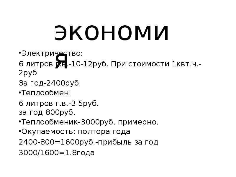 экономия Электричество: 6 литров г. в. -10-12руб. При стоимости 1квт. ч. -2руб За год-2400руб. Тепло