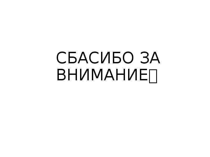 СБАСИБО ЗА ВНИМАНИЕ