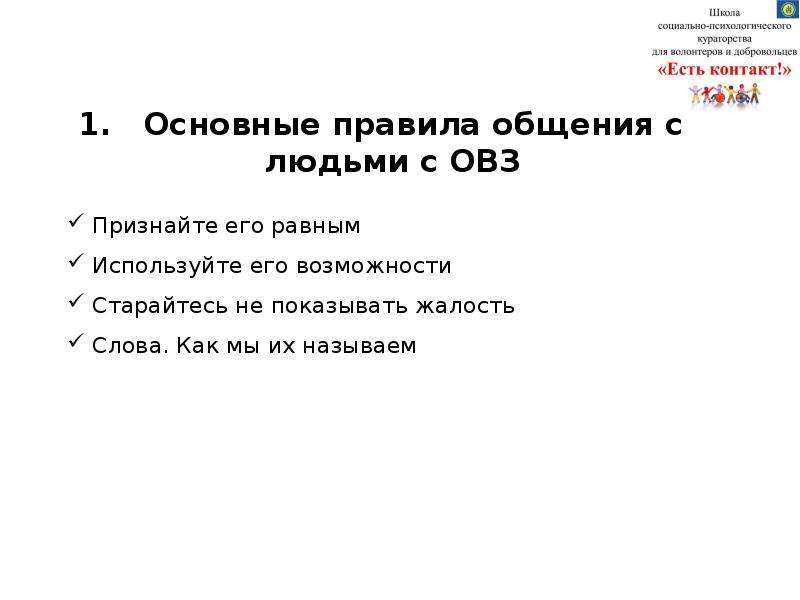 Навыки взаимодействия с людьми с ОВЗ, слайд 3