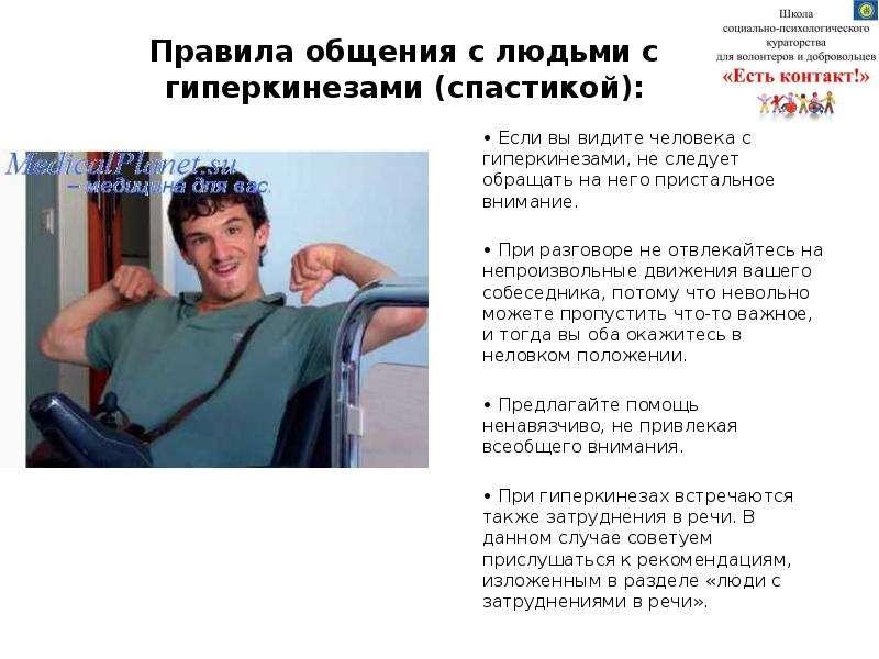 Правила общения с людьми с гиперкинезами (спастикой): • Если вы видите человека с гиперкинезами, не