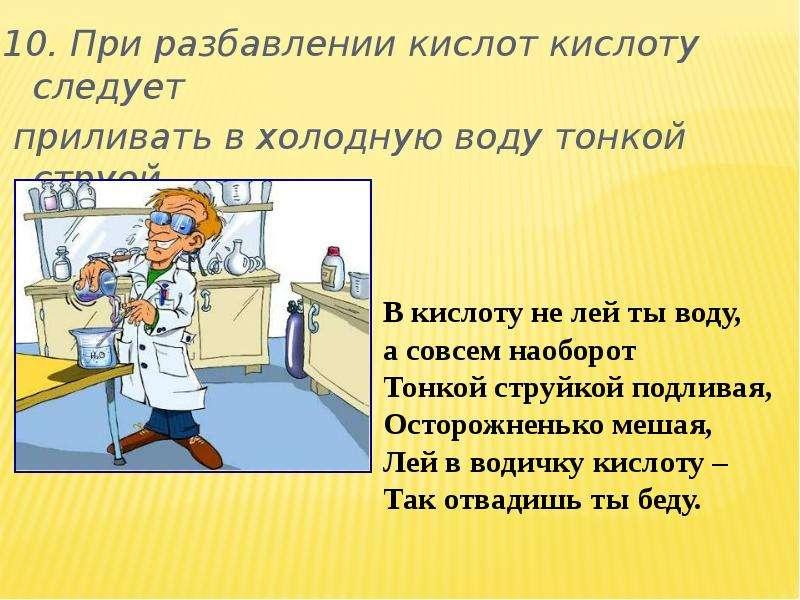 10. При разбавлении кислот кислоту следует 10. При разбавлении кислот кислоту следует приливать в хо