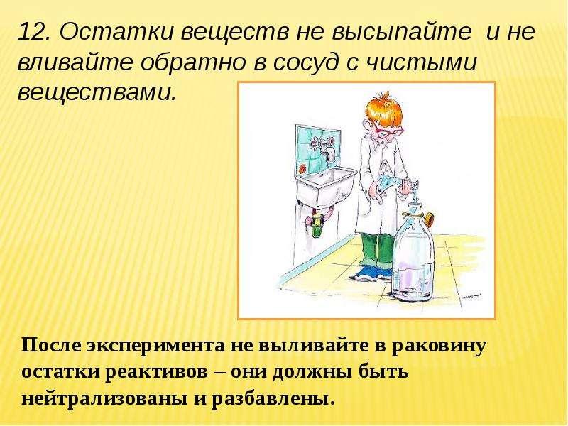 Лабораторное оборудование, посуда и средства защиты. Химическая лаборатория, слайд 13