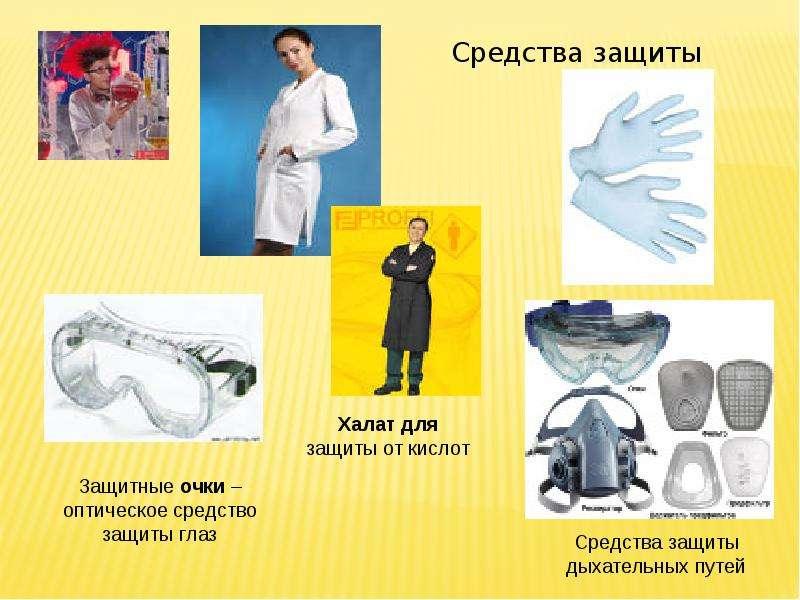 Лабораторное оборудование, посуда и средства защиты. Химическая лаборатория, слайд 15