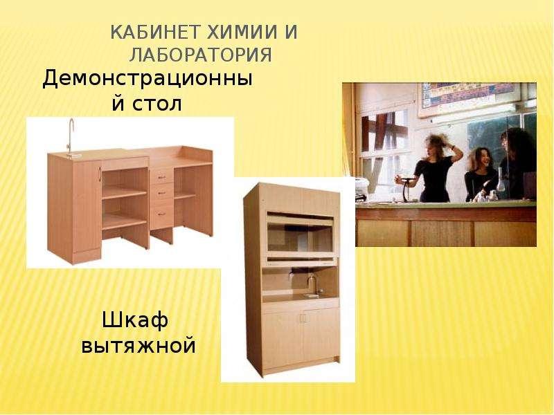 Лабораторное оборудование, посуда и средства защиты. Химическая лаборатория, слайд 16