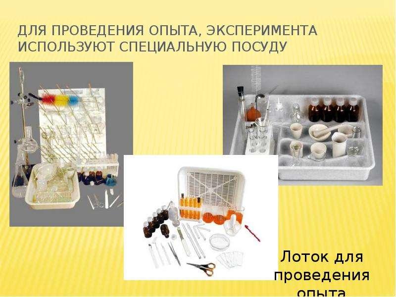 Для проведения опыта, эксперимента используют специальную посуду