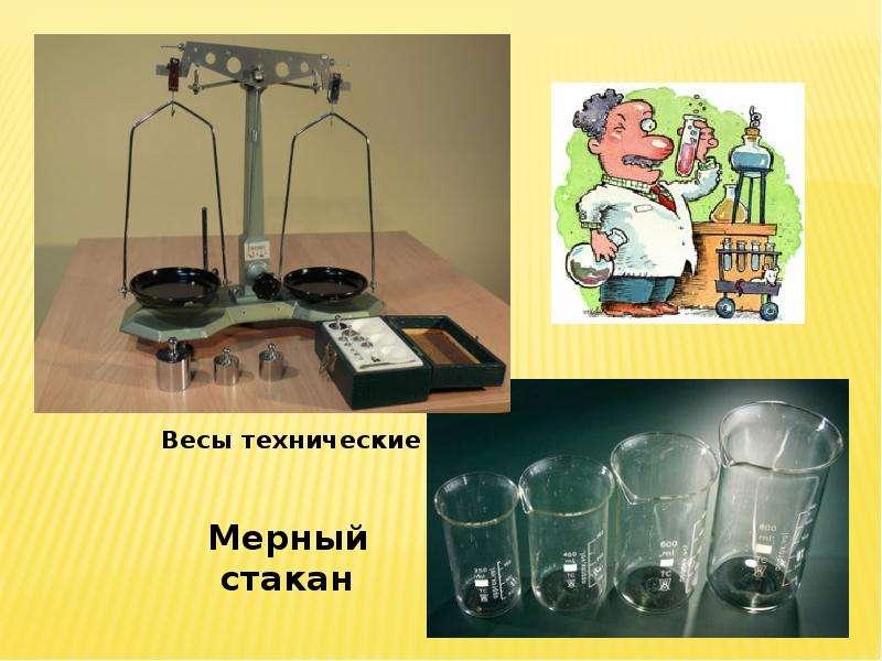 Лабораторное оборудование, посуда и средства защиты. Химическая лаборатория, слайд 26