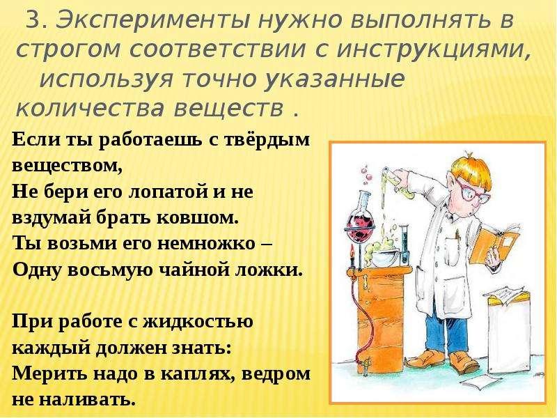 3. Эксперименты нужно выполнять в строгом соответствии с инструкциями, используя точно указанные кол