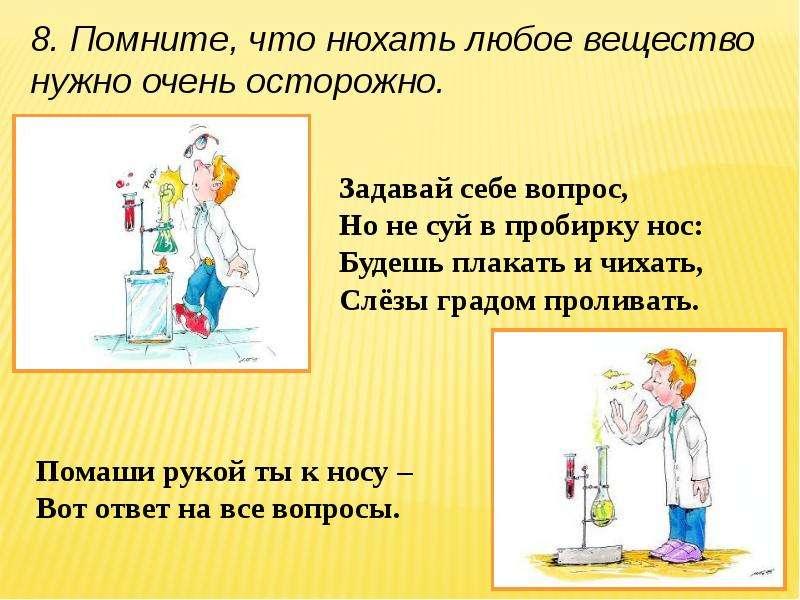 Лабораторное оборудование, посуда и средства защиты. Химическая лаборатория, слайд 9