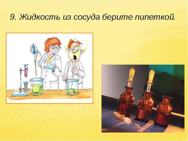 Лабораторное оборудование, посуда и средства защиты. Химическая лаборатория, слайд 10