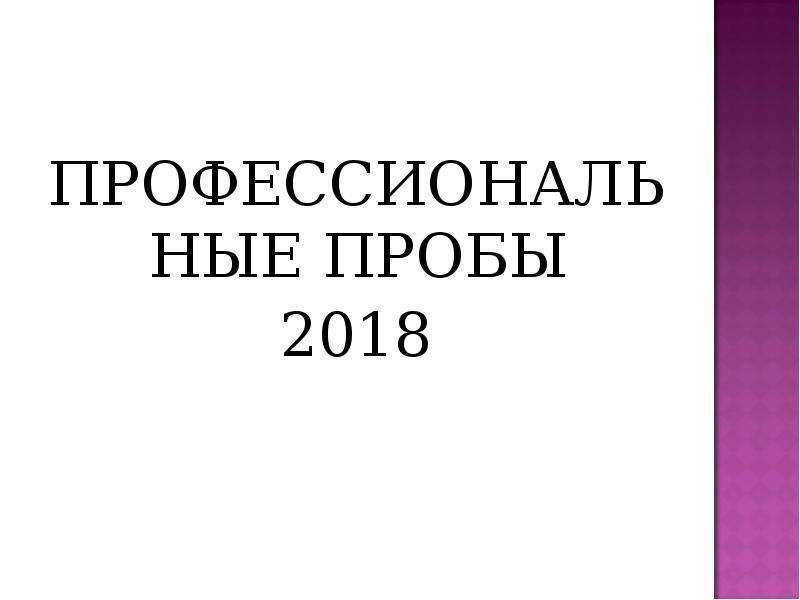 ПРОФЕССИОНАЛЬНЫЕ ПРОБЫ 2018