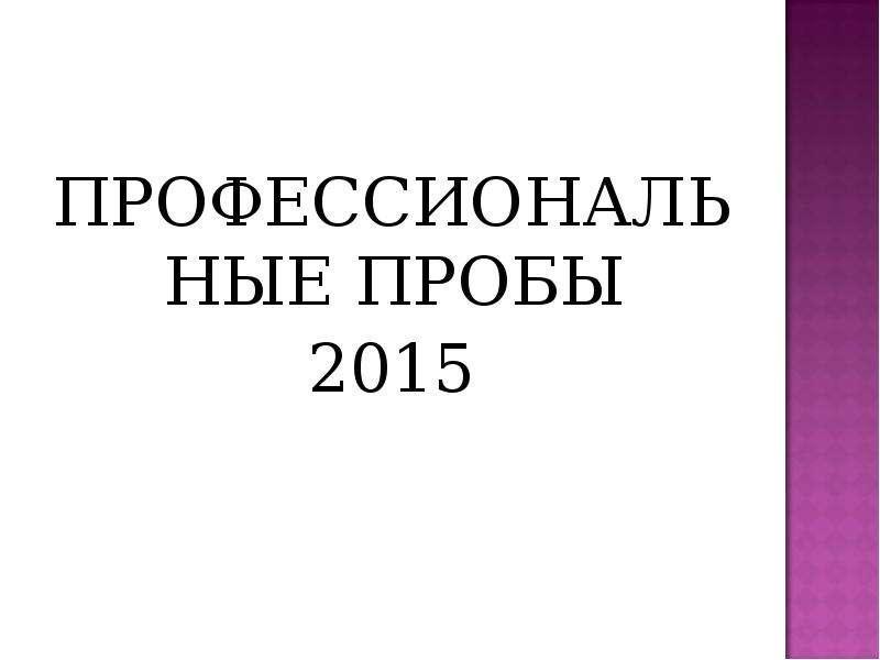 ПРОФЕССИОНАЛЬНЫЕ ПРОБЫ 2015