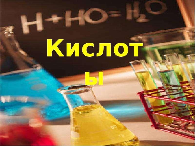 Презентация Кислоты. Классификация кислот по строению кислотного остатка