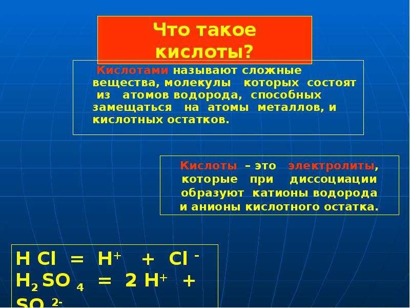Кислотами называют сложные вещества, молекулы которых состоят из атомов водорода, способных замещать