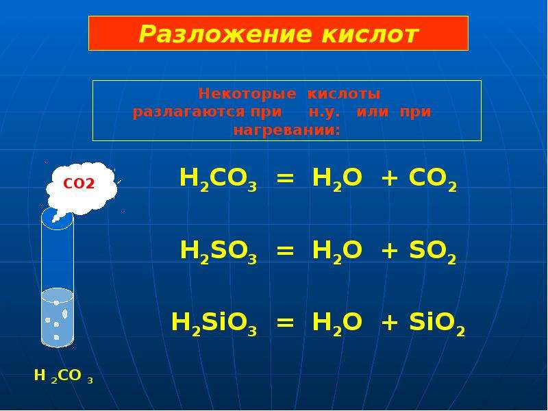 H2CO3 = H2O + CO2 H2SO3 = H2O + SO2 H2SiO3 = H2O + SiO2