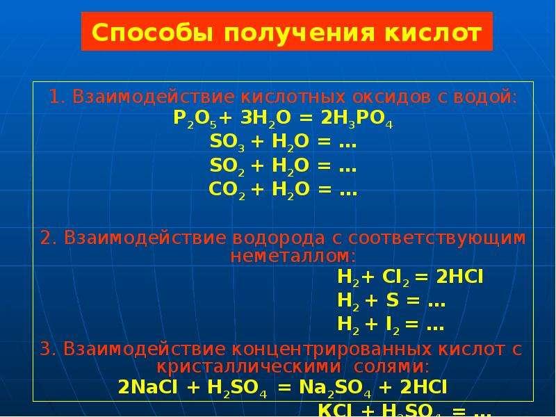 Способы получения кислот 1. Взаимодействие кислотных оксидов с водой: P2O5+ 3H2O = 2H3PO4 SO3 + H2O