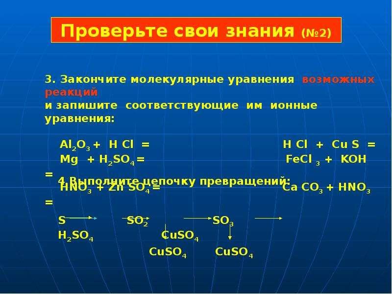 Кислоты. Классификация кислот по строению кислотного остатка, слайд 16