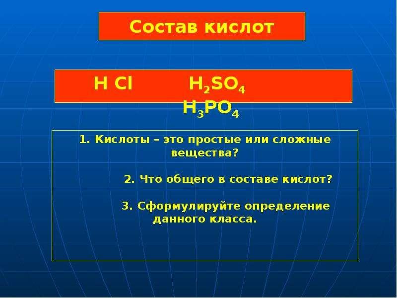 Состав кислот H Cl H2SO4 H3PO4