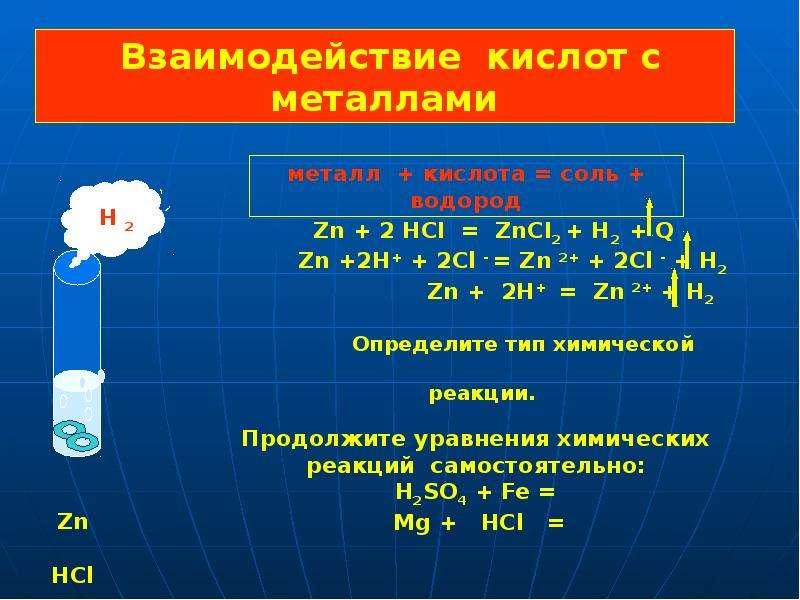 Кислоты. Классификация кислот по строению кислотного остатка, слайд 9