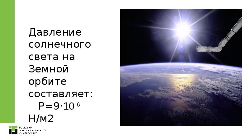 Макет механизма раскрытия солнечного паруса, слайд 4
