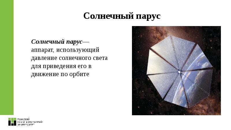 Макет механизма раскрытия солнечного паруса, слайд 5