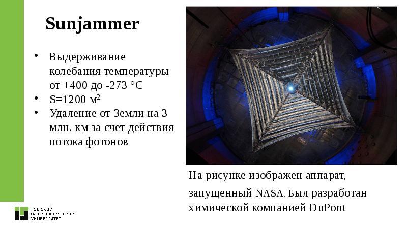 Макет механизма раскрытия солнечного паруса, слайд 6
