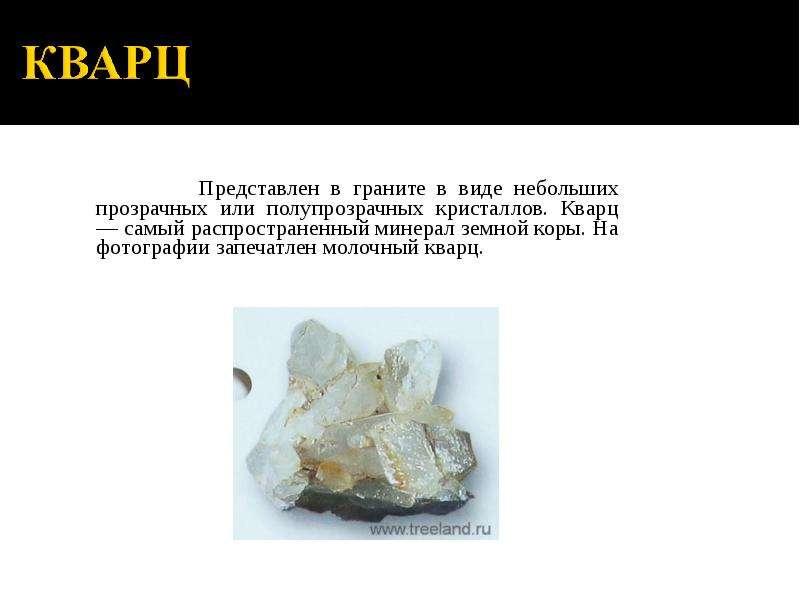 описание кварц с картинками доклад